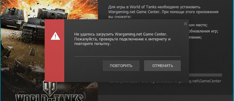 Через Wargaming Game Center